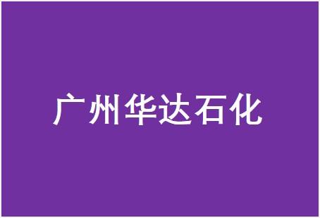 广州华达石化