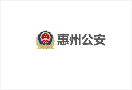 惠州公安局