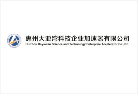 大亚湾科技加速器